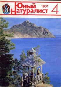 Юный натуралист 1987 №04