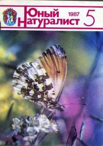 Юный натуралист 1987 №05