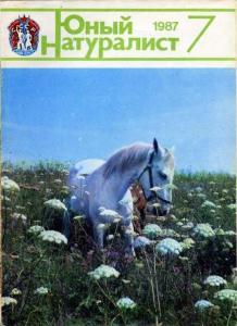 Юный натуралист 1987 №07