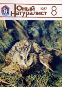 Юный натуралист 1987 №08
