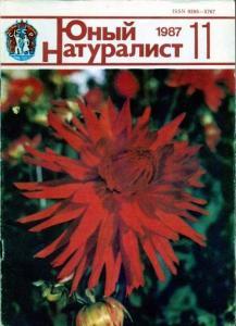 Юный натуралист 1987 №11