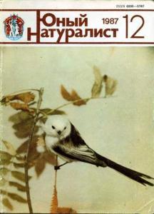 Юный натуралист 1987 №12