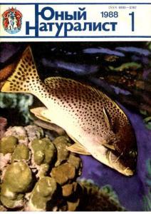 Юный натуралист 1988 №01