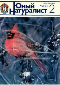 Юный натуралист 1988 №02