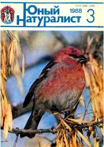 Юный натуралист 1988 №03
