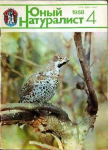 Юный натуралист 1988 №04