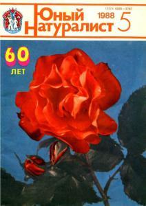 Юный натуралист 1988 №05