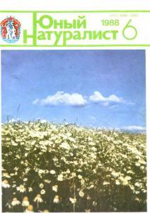 Юный натуралист 1988 №06