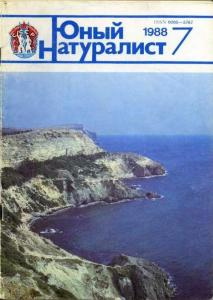 Юный натуралист 1988 №07