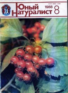 Юный натуралист 1988 №08