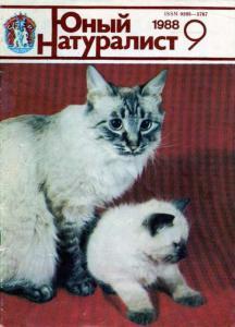 Юный натуралист 1988 №09