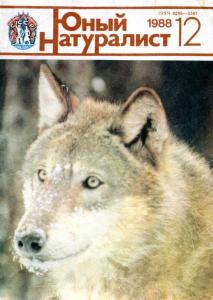 Юный натуралист 1988 №12