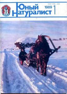 Юный натуралист 1989 №01