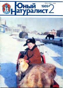 Юный натуралист 1989 №02