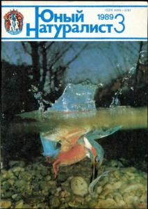 Юный натуралист 1989 №03