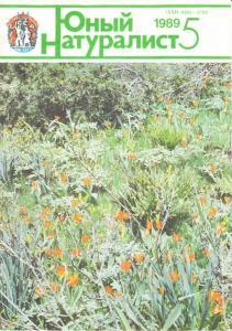 Юный натуралист 1989 №05