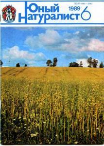 Юный натуралист 1989 №06