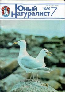 Юный натуралист 1989 №07