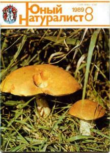 Юный натуралист 1989 №08
