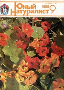 Юный натуралист 1989 №09