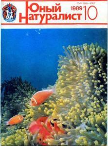 Юный натуралист 1989 №10