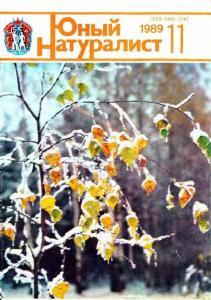 Юный натуралист 1989 №11