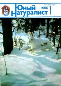 Юный натуралист 1990 №01