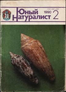 Юный натуралист 1990 №02
