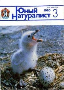 Юный натуралист 1990 №03