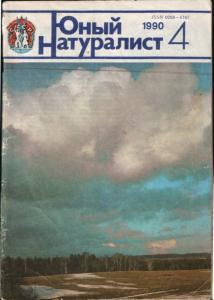 Юный натуралист 1990 №04