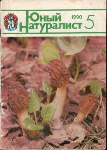 Юный натуралист 1990 №05