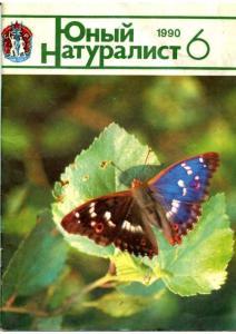 Юный натуралист 1990 №06