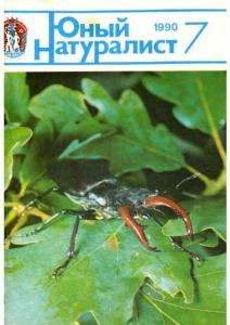 Юный натуралист 1990 №07
