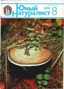 Юный натуралист 1990 №08