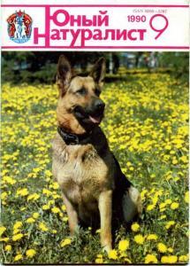Юный натуралист 1990 №09
