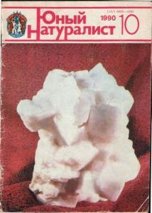 Юный натуралист 1990 №10