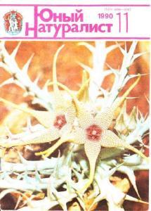 Юный натуралист 1990 №11