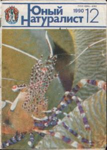 Юный натуралист 1990 №12