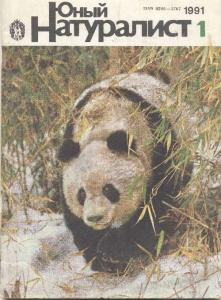 Юный натуралист 1991 №01