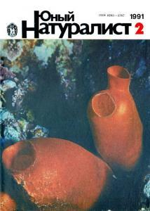 Юный натуралист 1991 №02