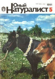Юный натуралист 1991 №05