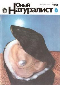 Юный натуралист 1991 №06