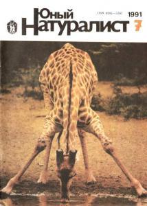 Юный натуралист 1991 №07