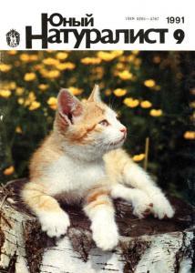 Юный натуралист 1991 №09