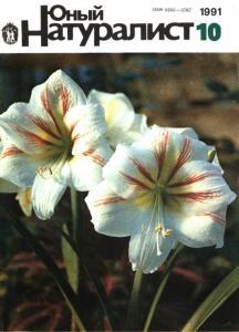 Юный натуралист 1991 №10