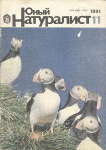 Юный натуралист 1991 №11