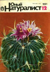 Юный натуралист 1991 №12