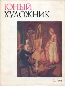 Юный художник 1978 №01