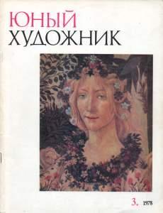 Юный художник 1978 №03
