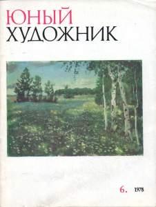 Юный художник 1978 №06